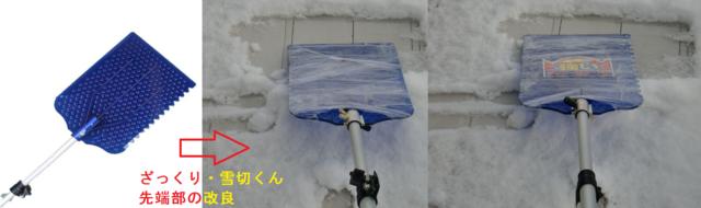 ざっくり雪切くん 先端部分の改良1.png