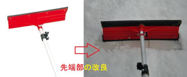 雪崩・つらら落し先端部分の改良1.png